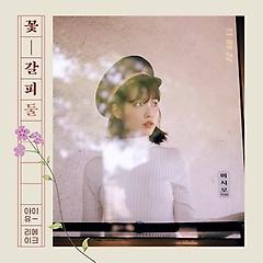아이유(IU) - 꽃갈피 둘