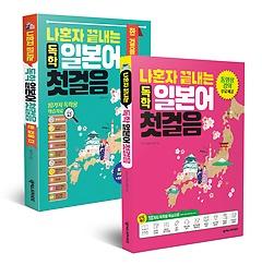 일본어 첫걸음 + 일본어 첫걸음 한 걸음 더