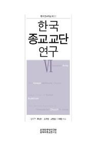 한국 종교교단 연구 6