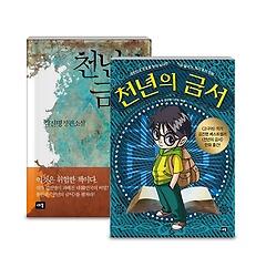 천년의 금서 소설+만화 패키지(전2권)