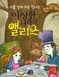 "<font title=""아홉 살에 처음 만나는 이상한 나라의 앨리스"">아홉 살에 처음 만나는 이상한 나라의 앨리...</font>"