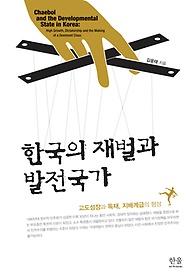 한국의 재벌과 발전국가