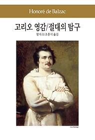 고리오 영감/절대의 탐구
