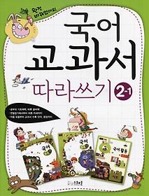 국어 교과서(가,나 국어활동) 따라쓰기 2-1