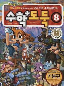 코믹 메이플 스토리 수학도둑 8