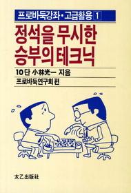 정석을 무시한 승부의 테크닉 - 고급활용 1