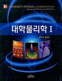 대학물리학 1