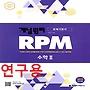 (연구용,학생용과동일) 2019년 개념원리 알피엠 RPM 고등 수학 2 (2015 개정 교육과정)