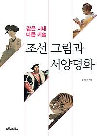 조선 그림과 서양명화