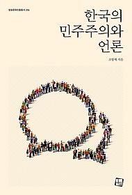 한국의 민주주의와 언론