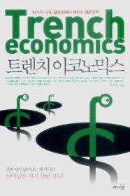 Ʈ��ġ ���ڳ�ͽ� Trench economics