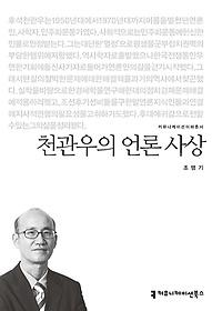 천관우의 언론 사상