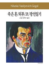 죽은혼/외투/코/광인일기