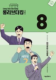 롱 리브 더 킹 시즌4 8