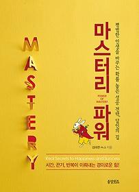 마스터리 파워 = Power of Mastery