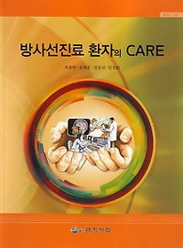 방사선진료 환자의 Care =Care of the patient in clinical radiology