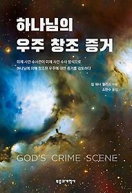 하나님의 우주 창조 증거