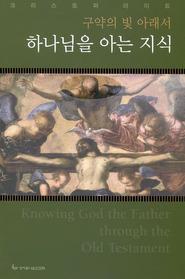 구약의 빛 아래서 하나님을 아는 지식