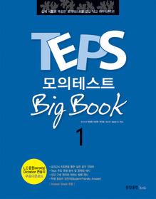 TEPS 모의테스트 Big Book 1
