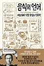 음식의 언어 : 세상에서 가장 맛있는 인문학