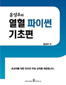 윤성우의 열혈 파이썬 (기초편)