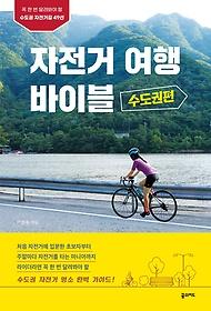 자전거 여행 바이블 수도권편