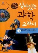 어린이 살아있는 과학 교과서 3