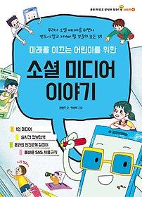 """<font title=""""미래를 이끄는 어린이를 위한 소셜 미디어 이야기"""">미래를 이끄는 어린이를 위한 소셜 미디...</font>"""