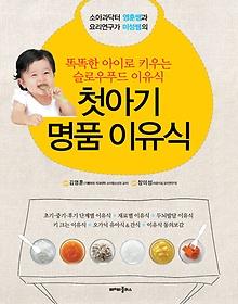 첫아기 명품 이유식
