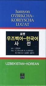 포켓 우즈벡어-한국어 사전