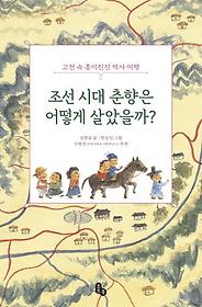 조선 시대 춘향은 어떻게 살았을까?
