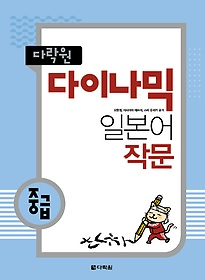 다락원 다이나믹 일본어 작문 - 중급