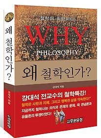 왜 철학인가?