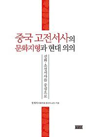 중국 고전서사의 문화지형과 현대 의의