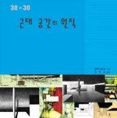 30X30 근대 공간의 원칙