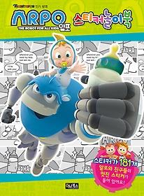 로봇 알포 스티커 놀이북