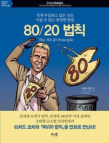 80/20법칙