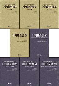국역 중산전서 8권 세트