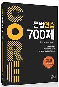 코아 문법연습 700제 (2016)