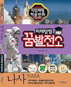 미래탐험 꿈발전소 - 나사(NASA)