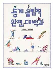 동계 올림픽 완전 대백과