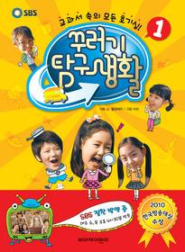 SBS 꾸러기 탐구생활 1