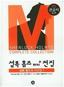 "<font title=""셜록 홈즈 mini 전집 셜록 홈즈의 사건집 1 (큰글자도서)"">셜록 홈즈 mini 전집 셜록 홈즈의 사건집 1...</font>"