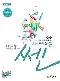 쎈 SSEN 중등 수학 2 (상/ 2021년용)