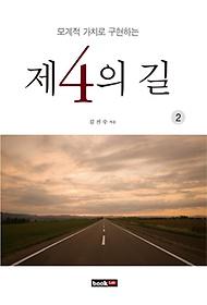 제4의 길 2