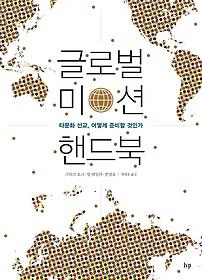 글로벌 미션 핸드북
