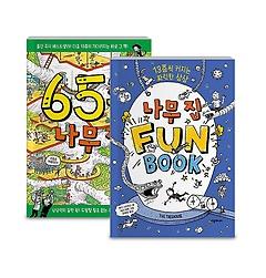 65층 나무 집 + 나무 집 FUN BOOK