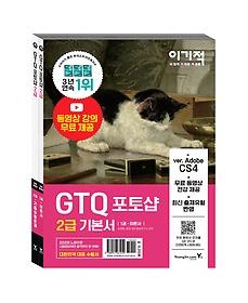2020 이기적 GTQ 포토샵 2급 기본서
