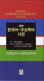 포켓 한국어-우즈벡어 사전