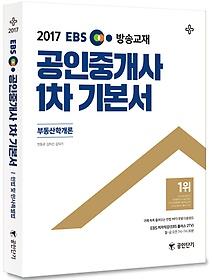 "<font title=""2017 EBS 공인중개사 1차 기본서 부동산학개론 (공인단기)"">2017 EBS 공인중개사 1차 기본서 부동산학...</font>"